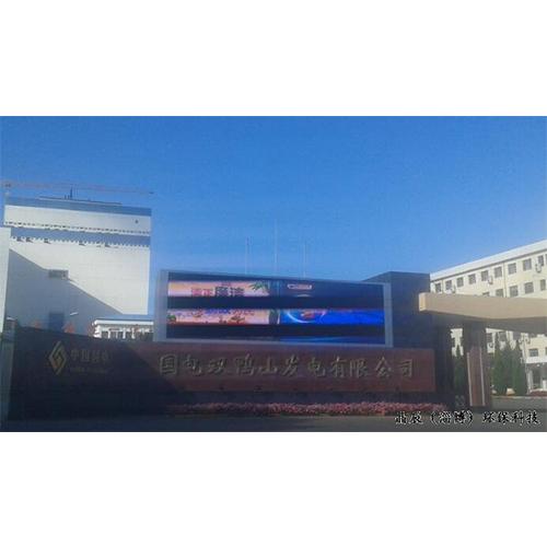雙鴨山發電有限公司5、6( 2×600MW )