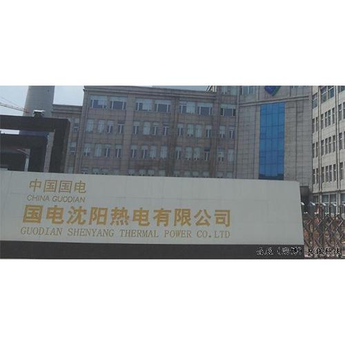 沈阳热电有限公司2×330MW机组