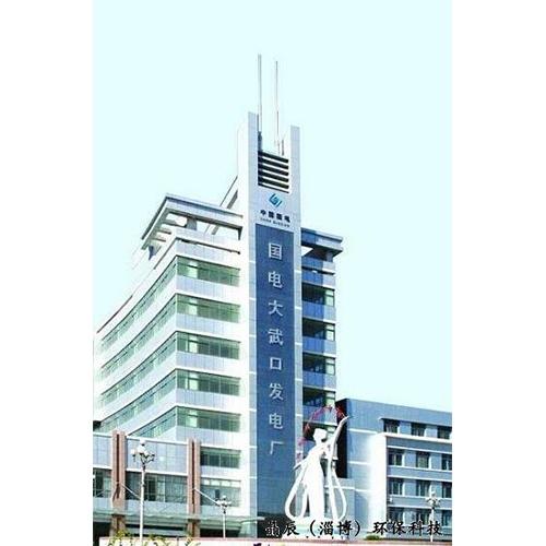 大武口热电有限公司1、2机组(2×330MW)