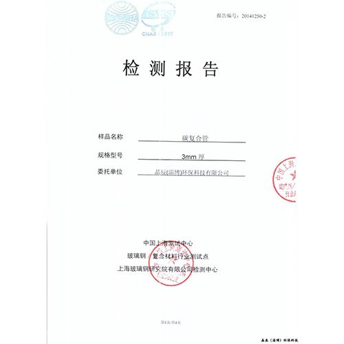 河北泛亚电竞官网 (淄博)环保科技有限公司检验报告